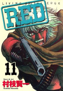 RED 11巻