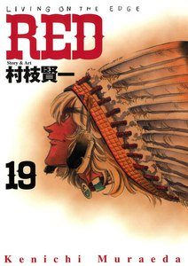 RED 19巻