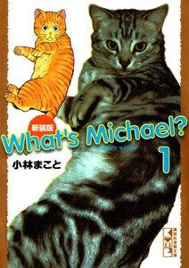 新装版 What's Michael? (1) 電子書籍版