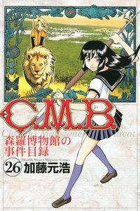 C.M.B.森羅博物館の事件目録 (26~30巻セット)