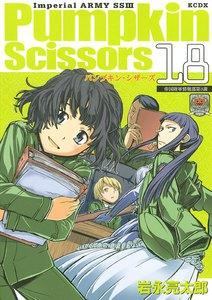 Pumpkin Scissors 18巻