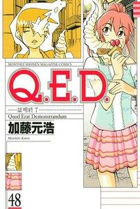 Q.E.D.証明終了 48巻