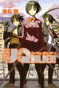 UQ HOLDER! 3巻
