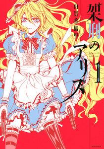 架刑のアリス 1巻