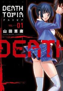DEATHTOPIA (全巻)
