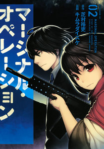 マージナル・オペレーション 2巻