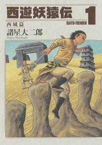 表紙『西遊妖猿伝 西域篇』 - 漫画