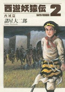 西遊妖猿伝 西域篇 2巻