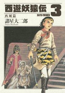 西遊妖猿伝 西域篇 3巻