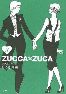 ZUCCA×ZUCA 8巻
