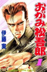 表紙『おがみ松吾郎』 - 漫画