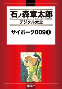 サイボーグ009 【石ノ森章太郎デジタル大全】 1巻