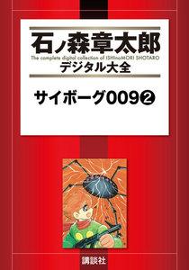 サイボーグ009 【石ノ森章太郎デジタル大全】 2巻