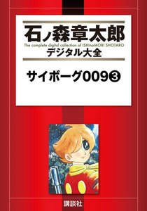 サイボーグ009 【石ノ森章太郎デジタル大全】 3巻