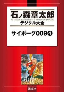 サイボーグ009 【石ノ森章太郎デジタル大全】 4巻