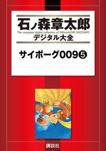 サイボーグ009 【石ノ森章太郎デジタル大全】 5巻
