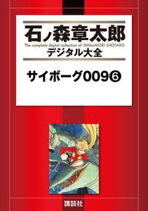 サイボーグ009 【石ノ森章太郎デジタル大全】 6巻