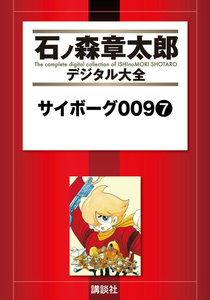サイボーグ009 【石ノ森章太郎デジタル大全】 7巻