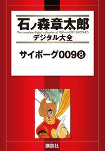 サイボーグ009 【石ノ森章太郎デジタル大全】 8巻