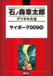 サイボーグ009 【石ノ森章太郎デジタル大全】 10巻