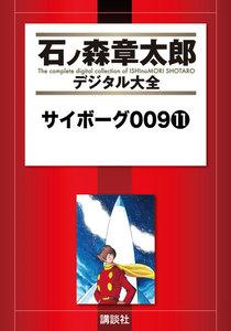 サイボーグ009 【石ノ森章太郎デジタル大全】 11巻