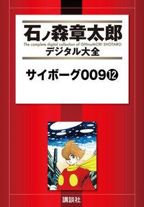 サイボーグ009 【石ノ森章太郎デジタル大全】 12巻