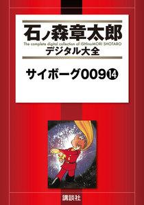 サイボーグ009 【石ノ森章太郎デジタル大全】 14巻