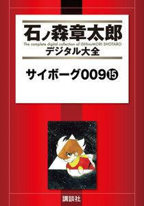 サイボーグ009 【石ノ森章太郎デジタル大全】 15巻