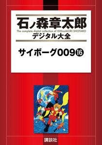 サイボーグ009 【石ノ森章太郎デジタル大全】 (16~20巻セット)
