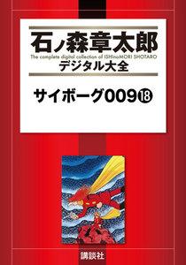 サイボーグ009 【石ノ森章太郎デジタル大全】 18巻