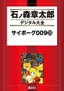 サイボーグ009 【石ノ森章太郎デジタル大全】 20巻