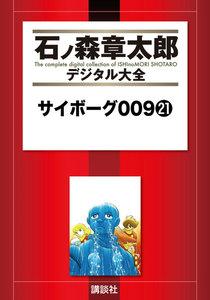 サイボーグ009 【石ノ森章太郎デジタル大全】 21巻