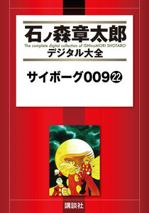 サイボーグ009 【石ノ森章太郎デジタル大全】 22巻