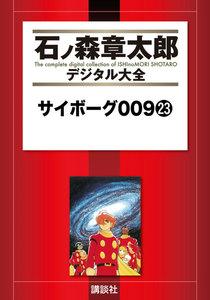 サイボーグ009 【石ノ森章太郎デジタル大全】 23巻