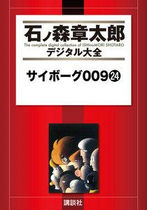サイボーグ009 【石ノ森章太郎デジタル大全】 24巻