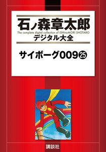 サイボーグ009 【石ノ森章太郎デジタル大全】 25巻
