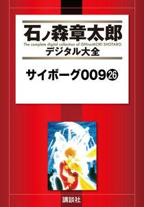 サイボーグ009 【石ノ森章太郎デジタル大全】 26巻