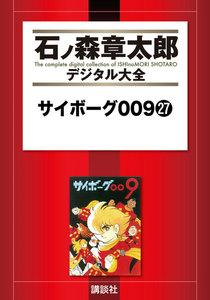 サイボーグ009 【石ノ森章太郎デジタル大全】 27巻