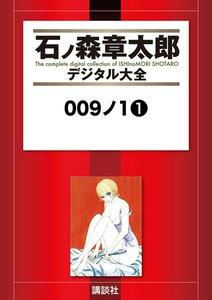 009ノ1 【石ノ森章太郎デジタル大全】 (全巻)