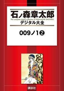 009ノ1 【石ノ森章太郎デジタル大全】 2巻