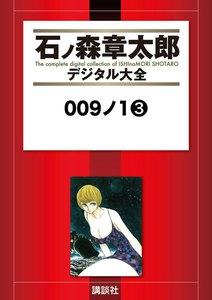 009ノ1 【石ノ森章太郎デジタル大全】 3巻