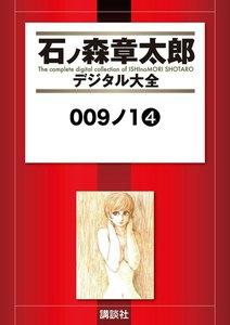 009ノ1 【石ノ森章太郎デジタル大全】 4巻