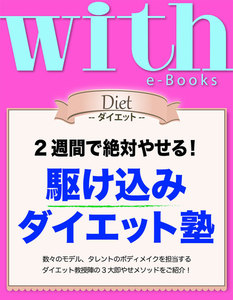 with e-Books 駆け込みダイエット塾