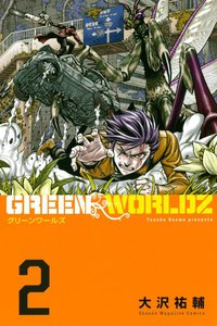 GREEN WORLDZ 2巻