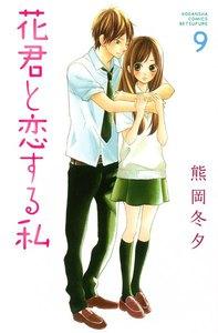 花君と恋する私 (9) 電子書籍版