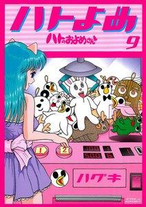 ハトのおよめさん (9) 電子書籍版