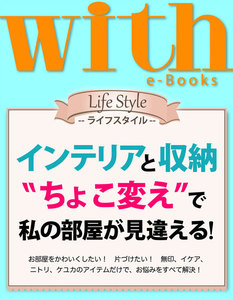 "with e-Books インテリアと収納 ""ちょこ変え""で私の部屋が見違える"