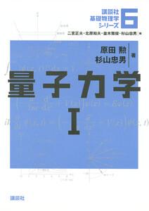 量子力学1 電子書籍版