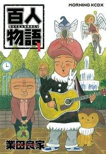 表紙『百人物語』 - 漫画