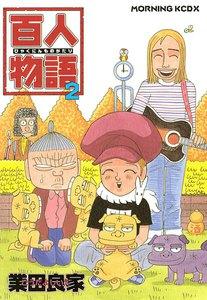百人物語 2巻